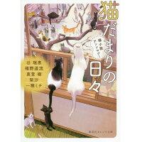 猫だまりの日々 猫小説アンソロジー  /集英社/谷瑞恵