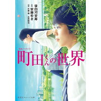 町田くんの世界 映画ノベライズ  /集英社/後白河安寿