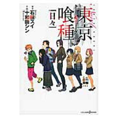 Novel東京喰種 日々  /集英社/石田スイ