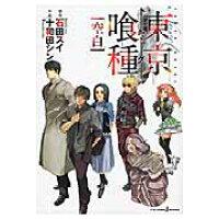 Novel東京喰種  空白 /集英社/石田スイ