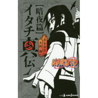 NARUTOイタチ真伝  暗夜篇 /集英社/岸本斉史
