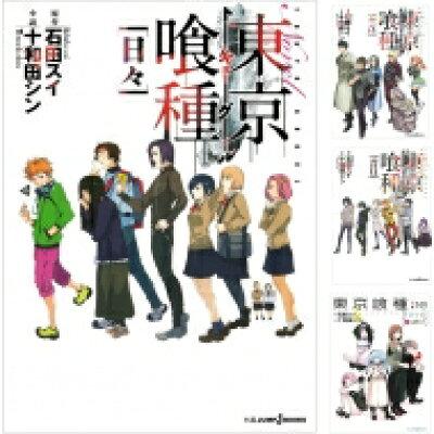 東京喰種-トーキョーグール-(既4巻セット)   /集英社/石田スイ