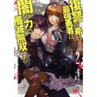 復讐を希う最強勇者は、闇の力で殲滅無双する  2 /集英社/斧名田マニマニ