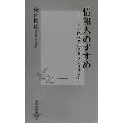 「情報人」のすすめ IT時代を生きるメディオロジ-  /集英社/柴山哲也