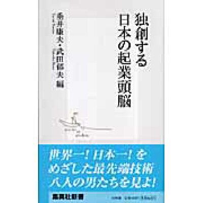 独創する日本の起業頭脳   /集英社/垂井康夫