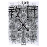 教団X   /集英社/中村文則