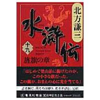 水滸伝  19(旌旗の章) /集英社/北方謙三