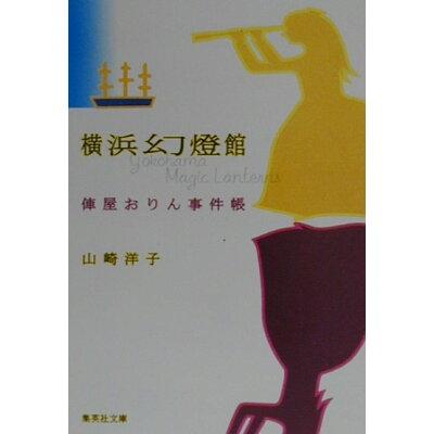 横浜幻燈館 俥屋おりん事件帳  /集英社/山崎洋子(小説家)