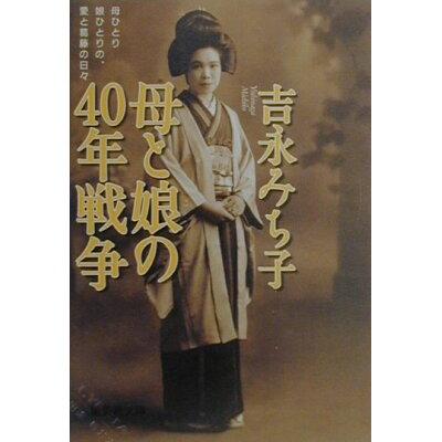 母と娘の40年戦争   /集英社/吉永みち子