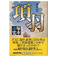 項羽 騅逝かず  /集英社/塚本青史