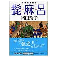 髭麻呂 王朝捕物控え  /集英社/諸田玲子