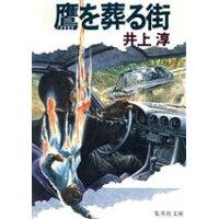 鷹を葬る街   /集英社/井上淳(小説家)
