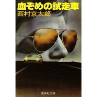 血ぞめの試走車   /集英社/西村京太郎