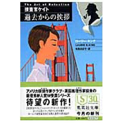 捜査官ケイト過去からの挨拶   /集英社/ロ-リ・R.キング