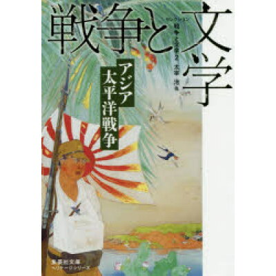 アジア太平洋戦争 セレクション戦争と文学 2  /集英社/太宰治他