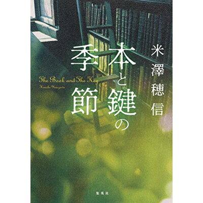 本と鍵の季節   /集英社/米澤穂信