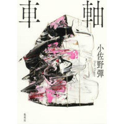 車軸   /集英社/小佐野彈