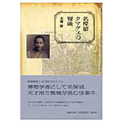 名探偵クマグスの冒険   /集英社/東郷隆