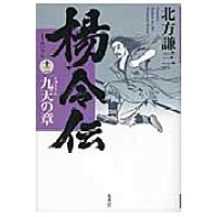 楊令伝  12(九天の章) /集英社/北方謙三