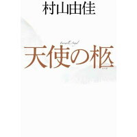 天使の柩   /集英社/村山由佳