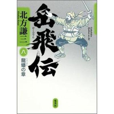 岳飛伝  8(龍蟠の章) /集英社/北方謙三