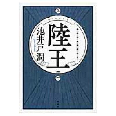 陸王   /集英社/池井戸潤