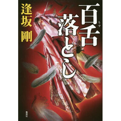 百舌落とし   /集英社/逢坂剛