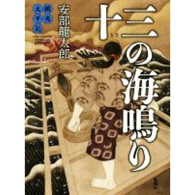 十三の海鳴り 蝦夷太平記  /集英社/安部龍太郎