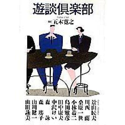 遊談倶楽部   /集英社/五木寛之