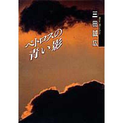 ペトロスの青い影   /集英社/三田誠広