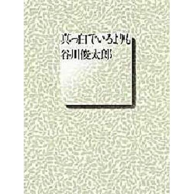 真っ白でいるよりも   /集英社/谷川俊太郎