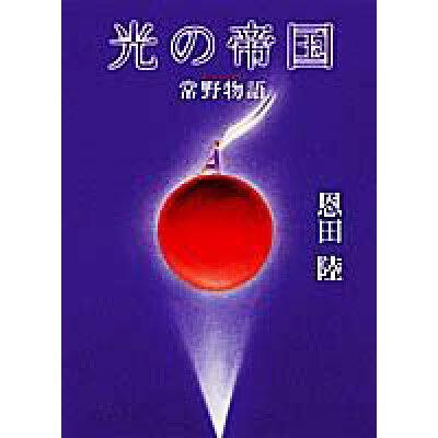 光の帝国 常野物語  /集英社/恩田陸