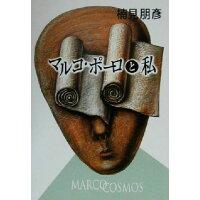 マルコ・ポ-ロと私   /集英社/楠見朋彦