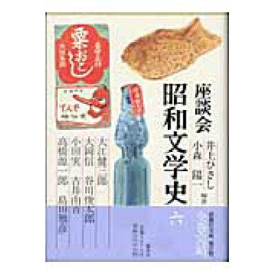 座談会昭和文学史  第6巻 /集英社/井上ひさし