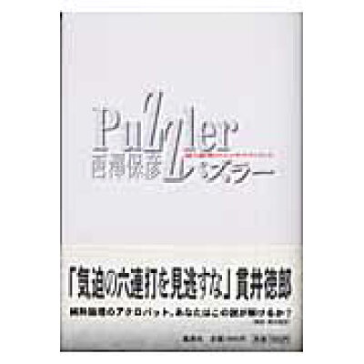 パズラ- 謎と論理のエンタテインメント  /集英社/西澤保彦