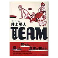 The team   /集英社/井上夢人