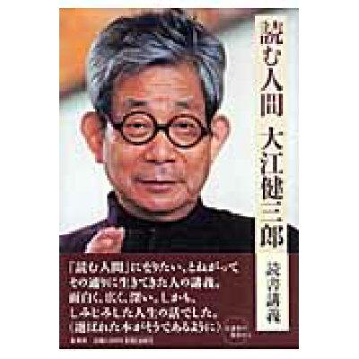 読む人間 読書講義  /集英社/大江健三郎