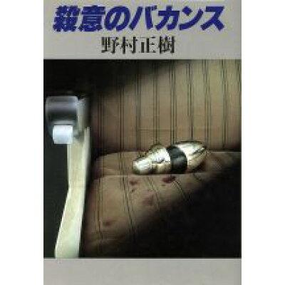 殺意のバカンス   /集英社/野村正樹