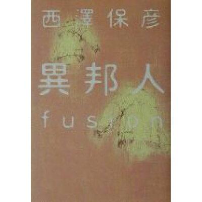 異邦人 Fusion  /集英社/西澤保彦