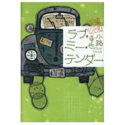 ラブ・ミー・テンダー 東京バンドワゴン  /集英社/小路幸也