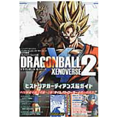 DRAGONBALL XENOVERSE2ヒストリアガ-ディアンズ超ガイド バンダイナムコエンタ-テインメント公式攻略本  /集英社/Vジャンプ編集部