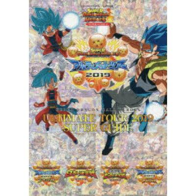 SUPER DRAGONBALL HEROES ULTIMATE TOUR 20 バンダイ公認  /集英社/Vジャンプ編集部