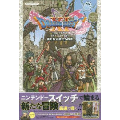 ドラゴンクエスト11過ぎ去りし時を求めてS新たなる旅立ちの書 Nintendo Switch版  /集英社/Vジャンプ編集部