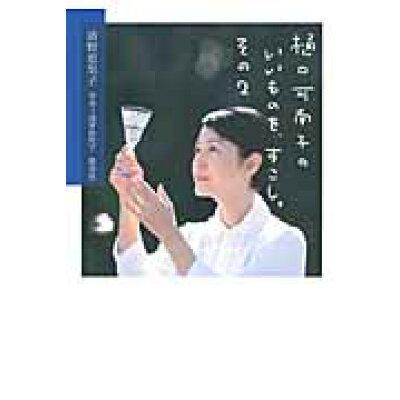 樋口可南子のいいものを、すこし。  その2 /集英社/清野恵里子