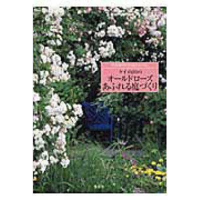 ケイ山田のオ-ルドロ-ズあふれる庭づくり BARAKURA English Garden  /集英社/ケイ山田