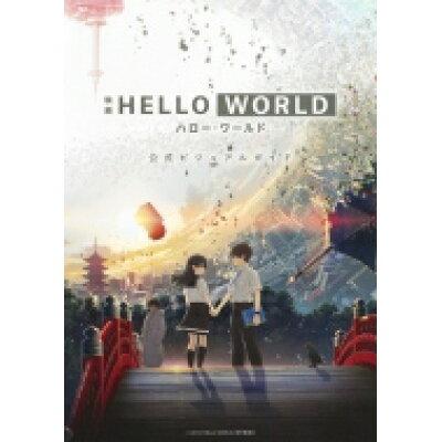 映画HELLO WORLD公式ビジュアルガイド   /集英社