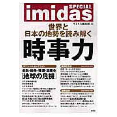 Imidas special世界と日本の地勢を読み解く時事力   /集英社/集英社