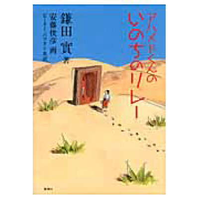 アハメドくんのいのちのリレ-   /集英社/鎌田實