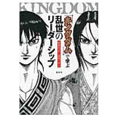 『キングダム』で学ぶ乱世のリ-ダ-シップ   /集英社/原泰久