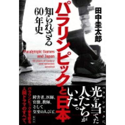 パラリンピックと日本 知られざる60年史  /集英社/田中圭太郎